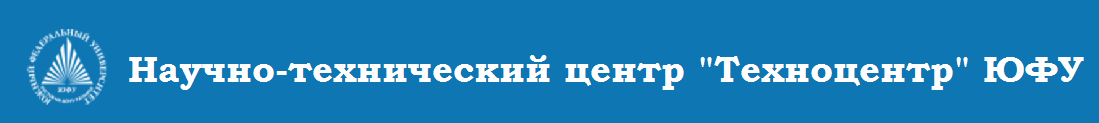 """НТЦ """"Техноцентр"""" ЮФУ"""